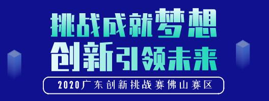 广东创新挑战赛(佛山赛区)