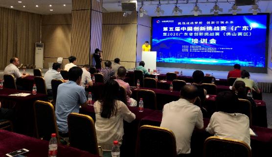 广东创新挑战赛培训会