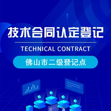 技术合同认定登记