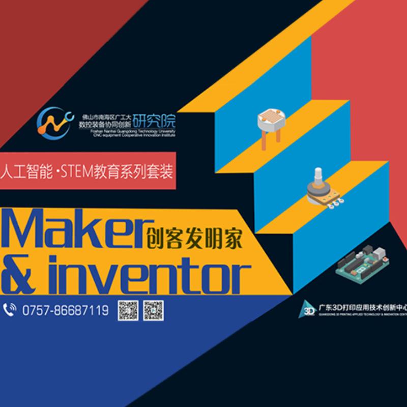 人工智能STEM教育系列套装-创客发明家套件