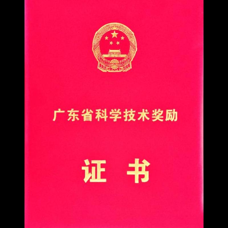 省科学技术奖申报辅导