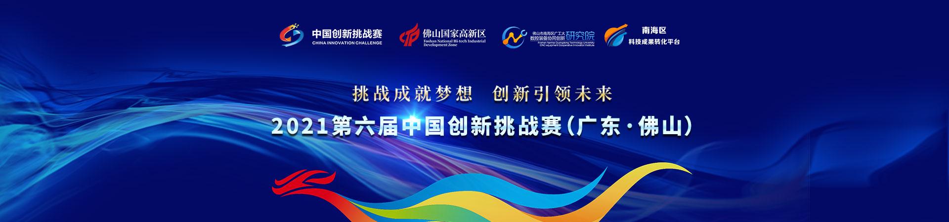 2021第六届中国创新挑战赛(广东·佛山)