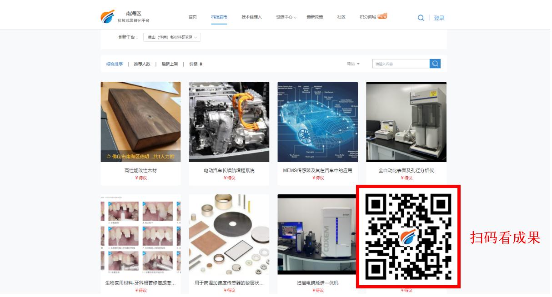 华南新材料研究院入驻南海区科技成果转化平台
