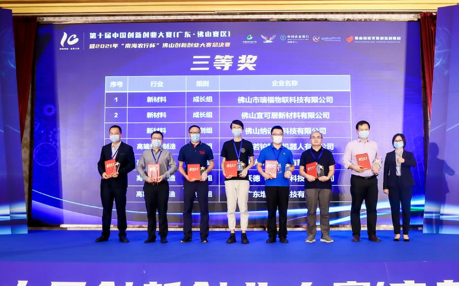 三等奖获奖企业(新材料、高端装备制造)
