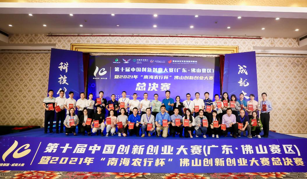 第十届中国创新创业大赛佛山赛区获奖企业
