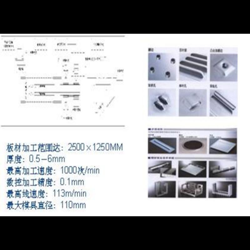 网络智能型高速数控板材柔性加工成套装备